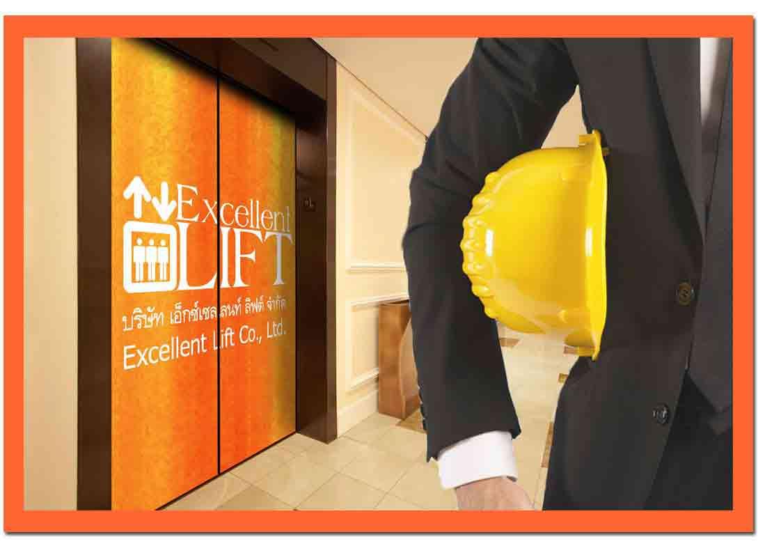 บริษัทลิฟท์