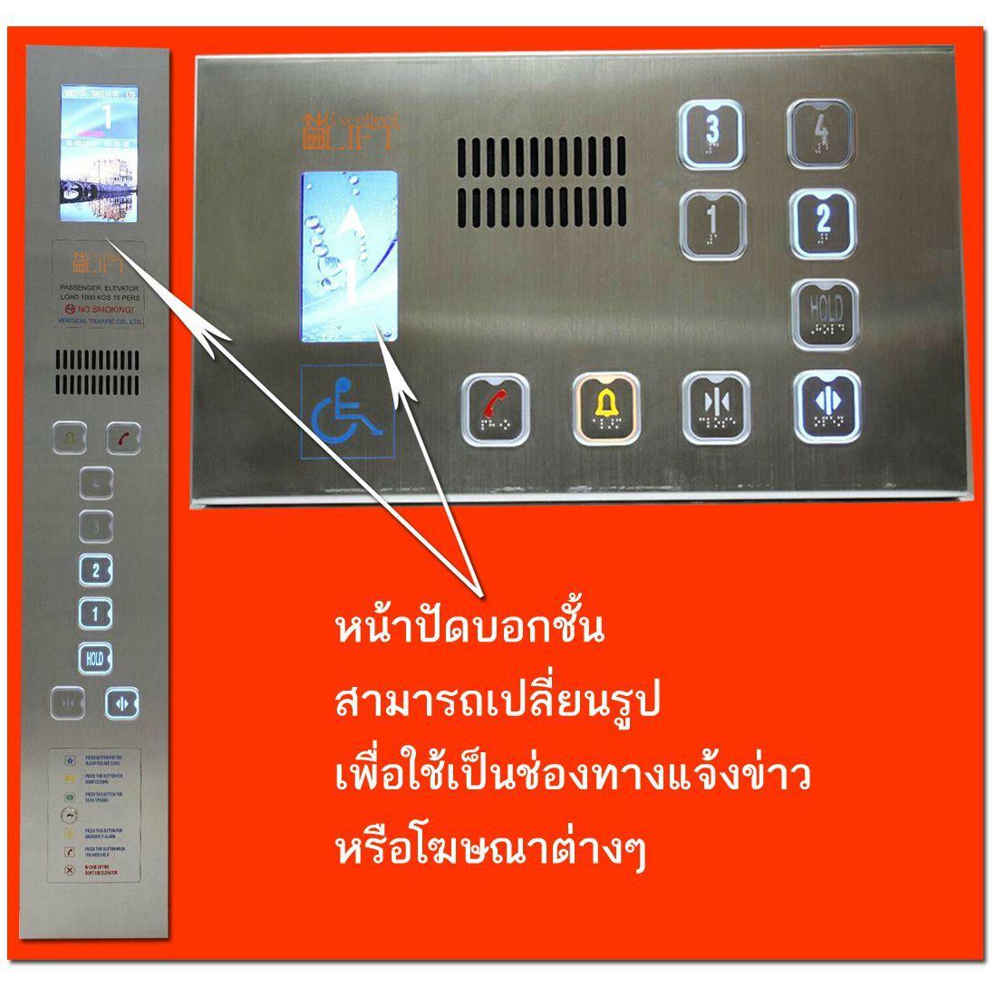 ปรับปรุงลิฟท์ ให้ทันสมัยอยู่เสมอ Modernization