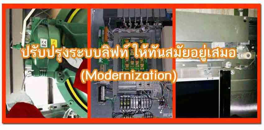 ปรับปรุงระบบลิฟท์ ให้ทันสมัย ( Modernization )