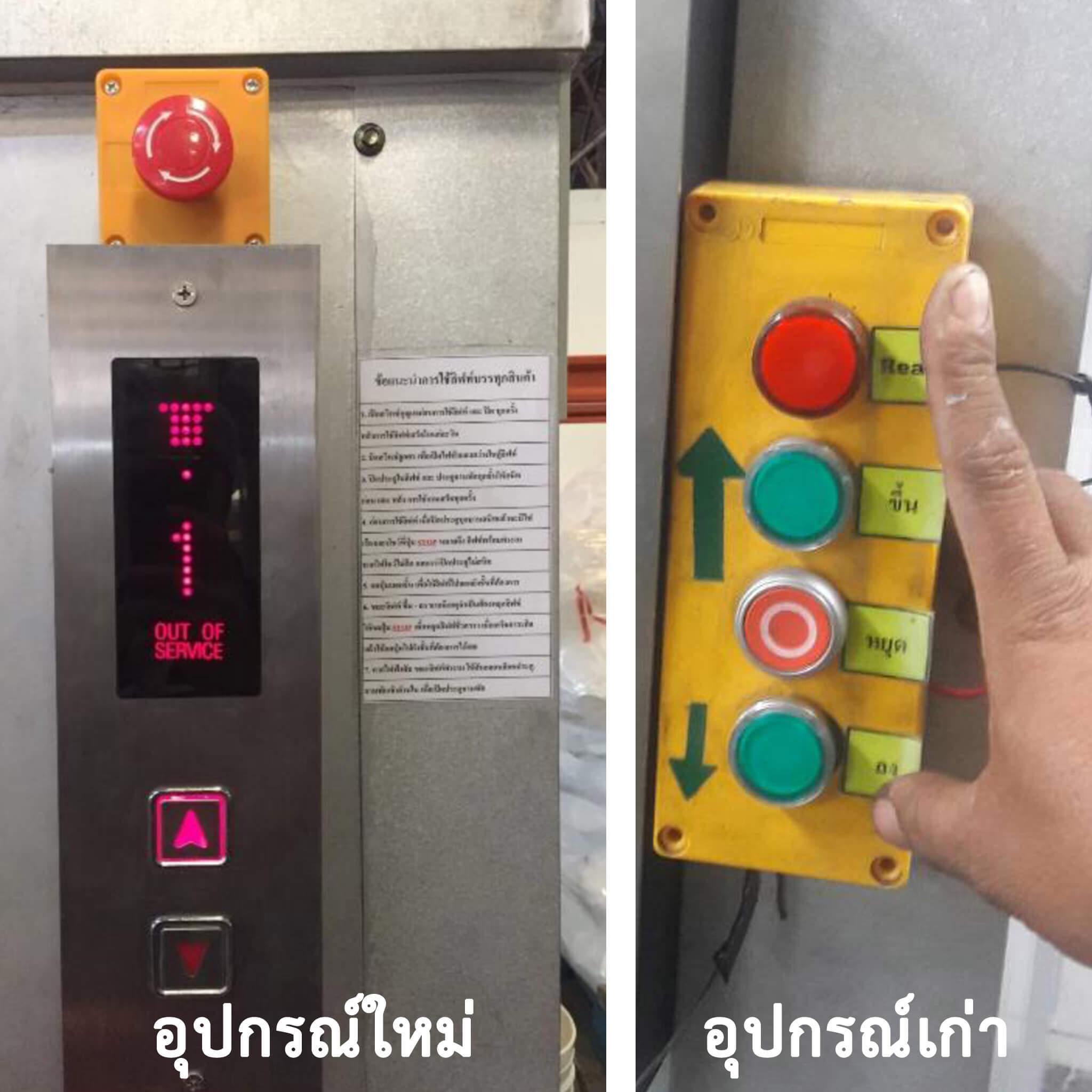 ปรับปรุงลิฟต์ขนของ-11