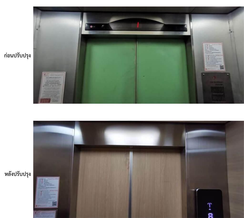 ปรับปรุงลิฟท์-รีโนเวท