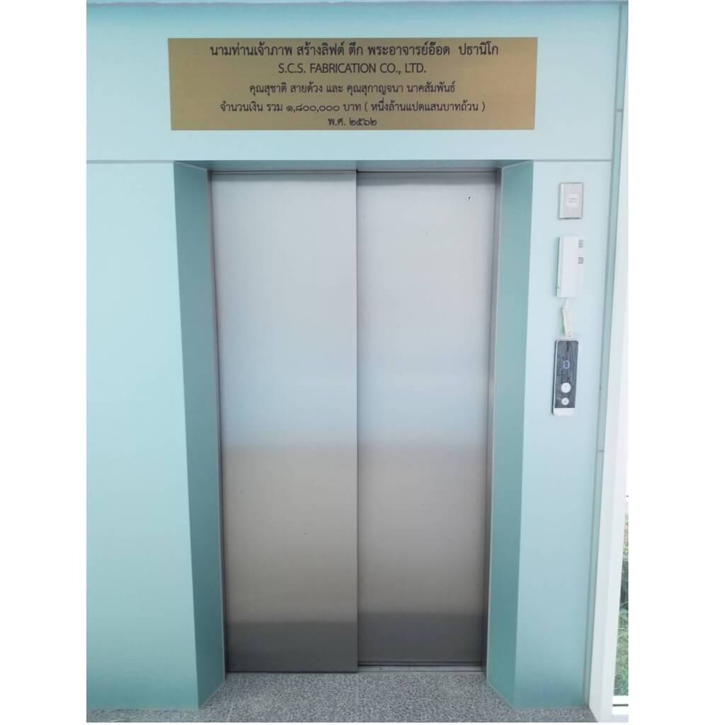ลิฟท์เตียง-ลิฟท์โรงพยาบาล (21)