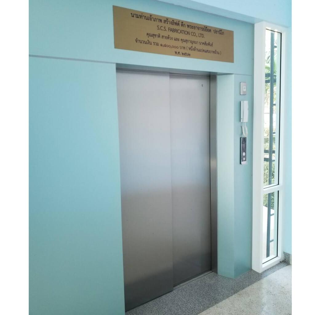 ลิฟท์เตียง-ลิฟท์โรงพยาบาล (22)