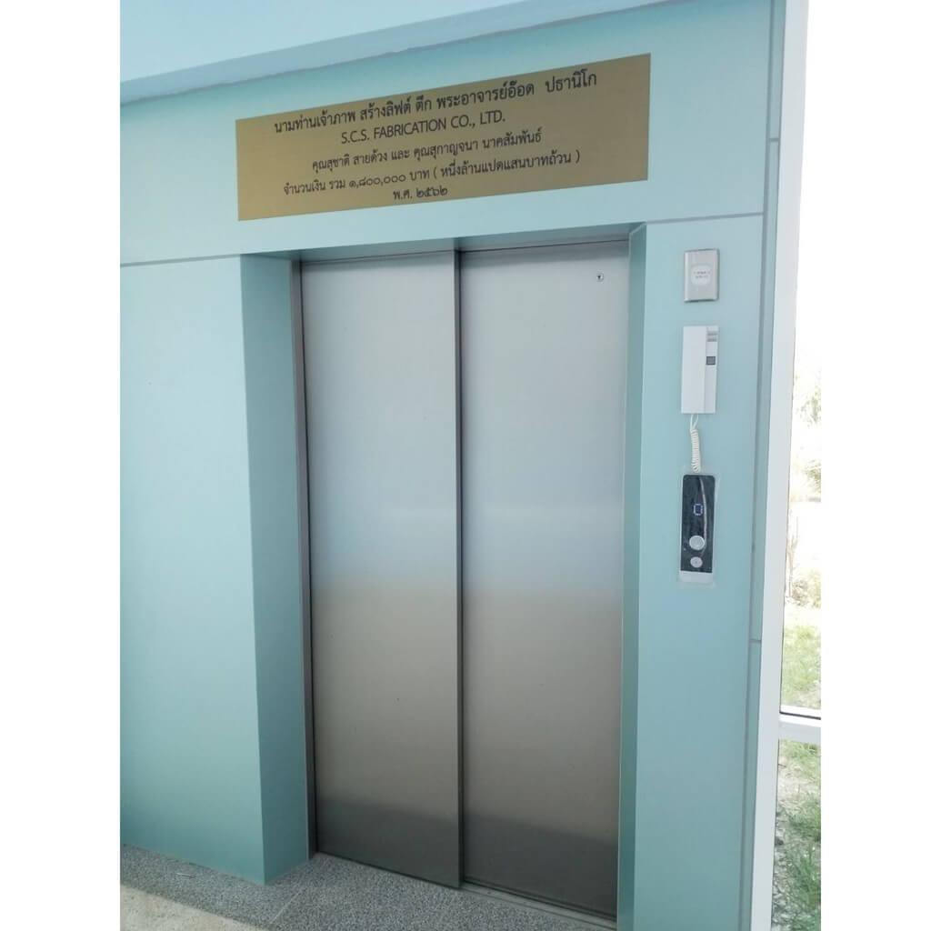 ลิฟท์เตียง-ลิฟท์โรงพยาบาล (23)