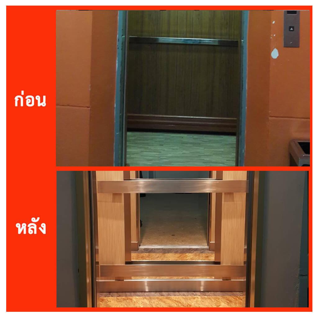 ตกแต่งลิฟท์